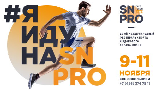 SN PRO 2018 – международный фестиваль спорта и здорового образа жизни