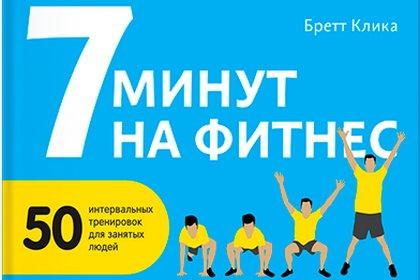 7 минут на фитнес — практическое руководство по интервальным тренировкам