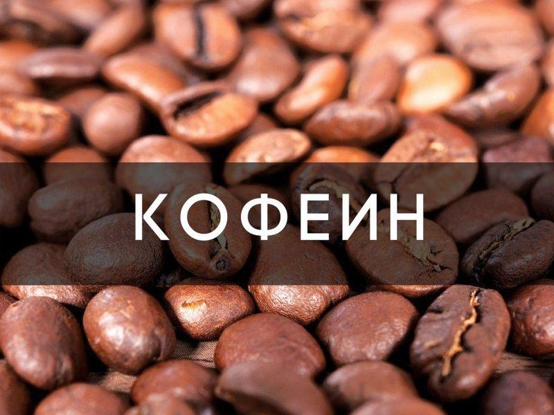 Полезные и вредные свойства кофеина, применение в спорте и бодибилдинге