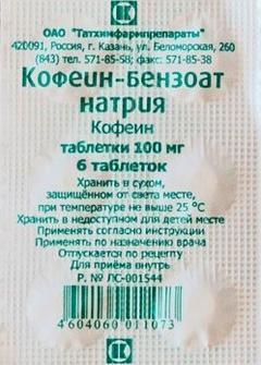 Кофеин-бензоат натрия